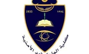 فتح باب القبول في كلية الملك فهد الأمنية للالتحاق بدورة التأهيل الأمني (47)