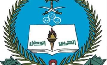 فتح باب القبول والتسجيل في كلية الملك خالد العسكريه