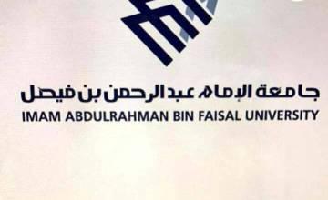 وظائف للرجال والنساء بجامعة الإمام عبدالرحمن بن فيصل لحملة الشهادة الإبتدائية فما فوق
