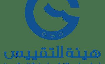 هيئة التقييس لدول مجلس التعاون تعلن عن وظائف بمسمى مساعد إداري