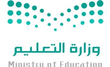 نظام حجز موعد المقابلة الشخصية للمرشحات للوظائف التعليمية