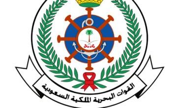 القوات البحرية الملكية السعودية تعلن عن وظائف شاغرة للسعوديين