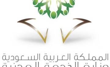 وزارة الخدمة المدنية تعلن عن وظائف صحية شاغرة للرجال وللنساء