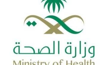 وزارة الصحة تعلن عن 2776 وظيفة للرجال وللنساء