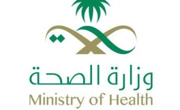 وزارة الصحه توفر 2171 وظيفه للرجال والنساء بجميع مناطق المملكة