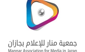 وظائف شاغرة للجنسين في جمعية منار للإعلام لحملة الثانوية فمافوق