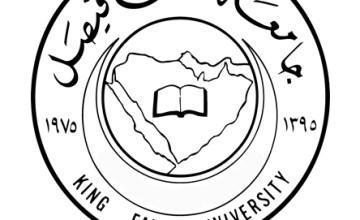 وظائف بنظام العقود المؤقتة وببند التشغيل بجامعة الملك فيصل