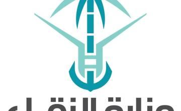 تعلن وزارة النقل عن توفر وظائف فنية وإدارية للجنسين