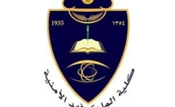كلية الملك فهد الأمنية تعلن فتح باب القبول على رتبة جندي لعام 1440هـ