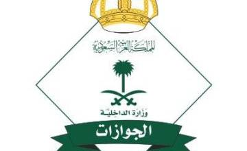 المديرية العامة للجوازات تعلن النتائج القبول النهائي برتبة جندي للنساء