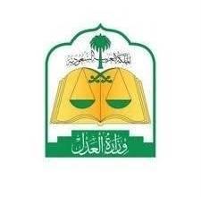 وزارة العدل تعلن عن توفر 276 وظيفة إدارية شاغرة للرجال والنساء