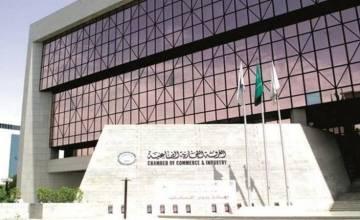 غرفة الرياض تعلن عن 112 وظيفة رجالية ونسائية