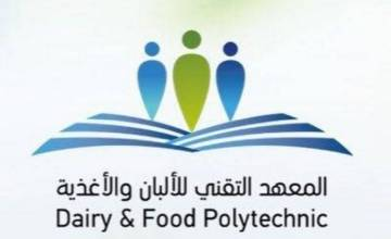المعهد التقني للألبان والأغذية بمحافظة الخرج يعلن توفر وظائف شاغرة
