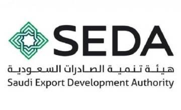 هيئة تنمية الصادرات توفر وظائف للقانونيين