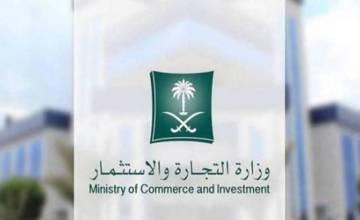 «التجارة» تدعو الخريجين والخريجات للتقدم على شغل ( 114) وظيفة إدارية
