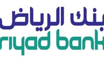 الإعلان عن وظائف إدارية بمجال إدارة الموارد البشرية في بنك الرياض