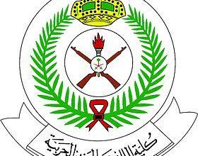 كلية الملك عبدالعزيز الحربية تعلن توفر وظائف شاغرة على بند الأجور