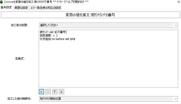 RPA エクセル ペースト