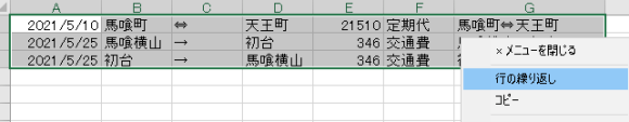RPA アプリ 明細