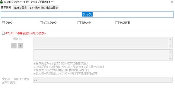 RPA Amazonドライブ ファイル アップロード