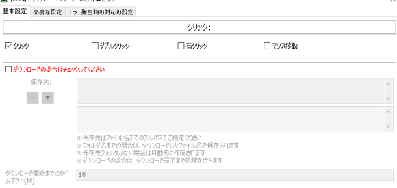 RPA Googleドライブ ファイル ダウンロード