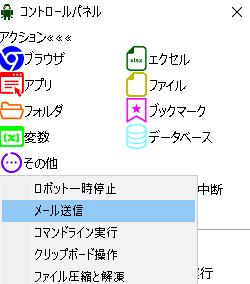 RPA パスワード 作成