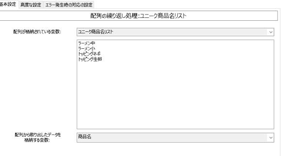 RPA 配列 エクセル