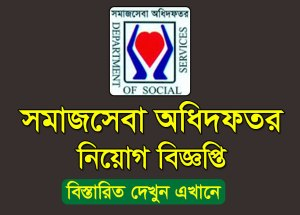 Department of Social Services Job Circular 2017 | dss teletalk com bd