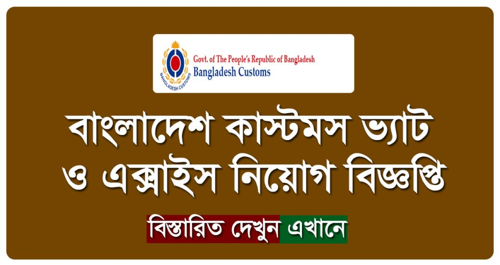 Bangladesh Customs Excise and VAT Commissionerate Job Circular 2018