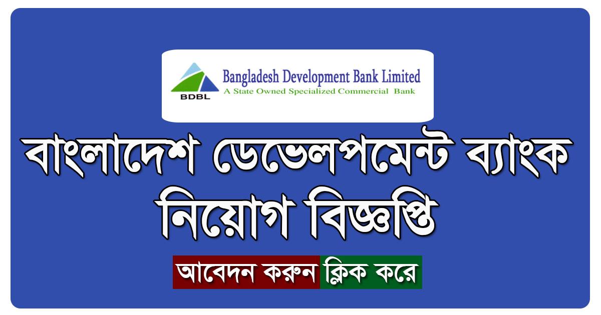 Bangladesh Development Bank Job Circular 2020 Application Form