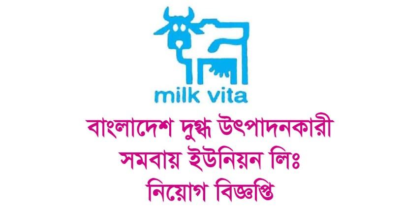 Bangladesh Milk Producer`s Co-Operative Union Ltd (Milkvita) Job Circular 2017