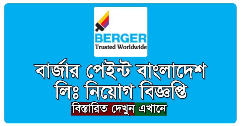 Berger Paints Bangladesh Limited Job Circular on August 2017