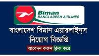 Biman Bangladesh Airlines Job Circular 2018 | biman-airlines.com
