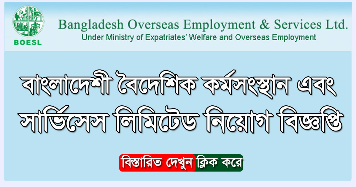 Bangladesh Overseas Employment and Services Limited BOESL
