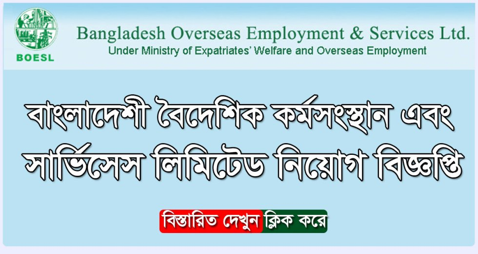 Bangladesh Overseas Employment and Services Limited BOESL – www boesl gov bd