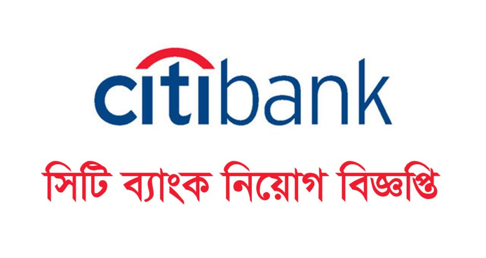 City Bank Limited Jobs Circular Application 2018 । www thecitybank com