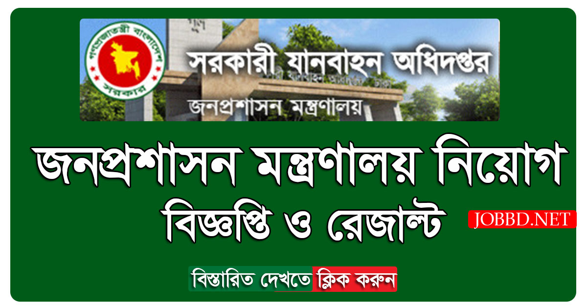 DGT Job Circular 2021 Online Application & Result
