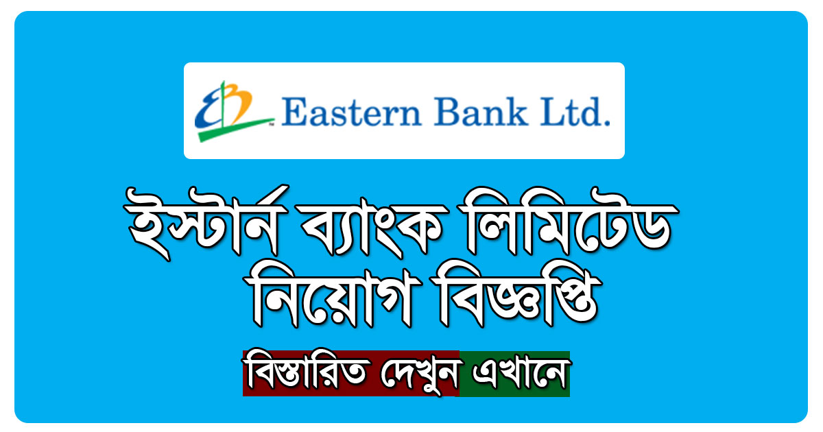 Eastern Bank Limited Job Circular 2020 -www.ebl.com.bd