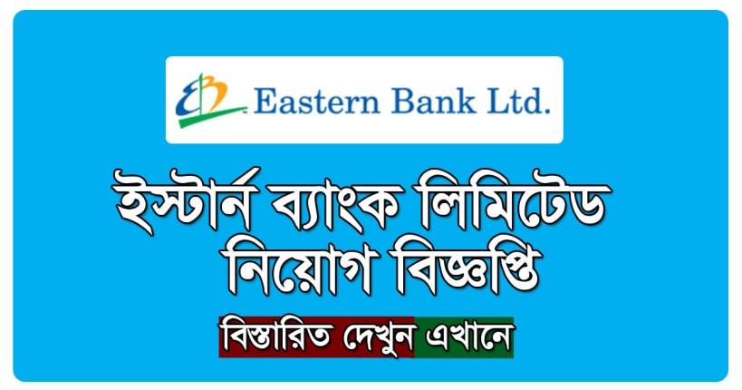Eastern Bank Limited Job Circular 2021 -www.ebl.com.bd