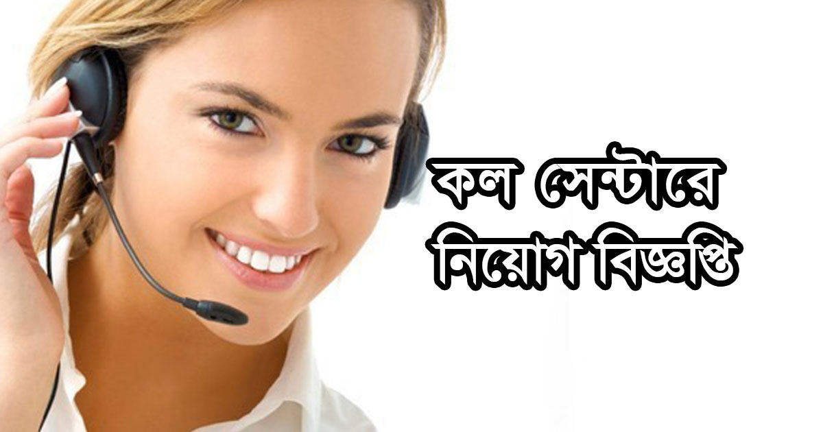 Customer Care & Call Center Job circular 2020  Apply Process