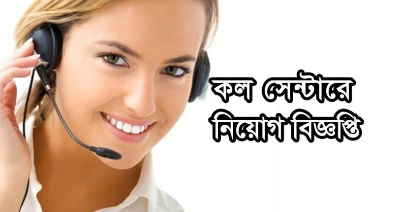 Customer Care & Call Center Job circular 2020  Apply Process