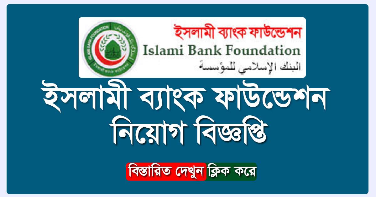 Islami Bank Foundation Job Circular 2019 Job Application Form