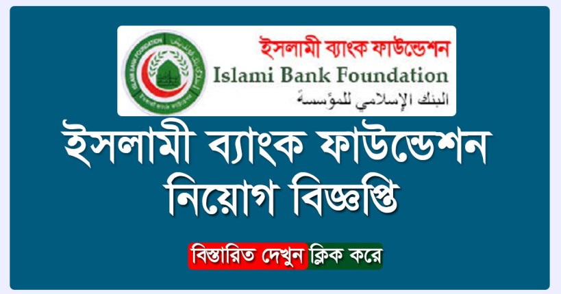 Islami Bank Foundation Job Circular 2019 Job Application Form