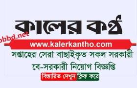 Kalerkantho Weekly Job Circular 2017