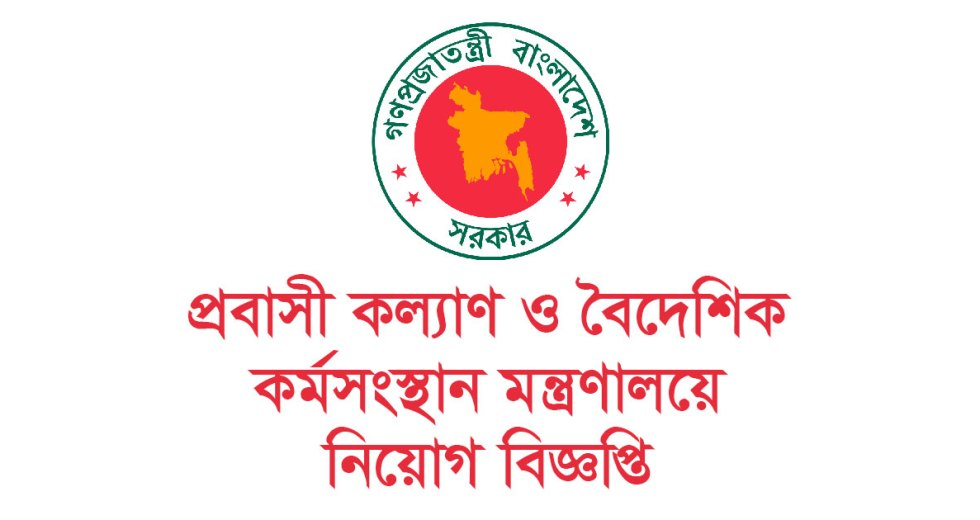 Ministry of Expatriates Welfare and Overseas Employment Job Circular 2017
