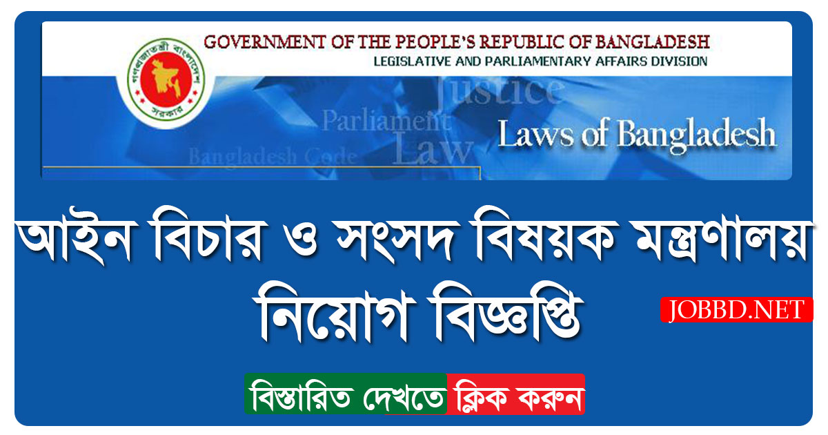 Ministry of Law Justice and Parliamentary Affairs Job Circular 2020