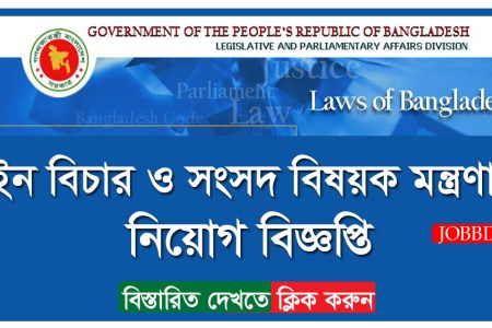 Ministry of Law, Justice and Parliamentary Affairs Job Circular 2019