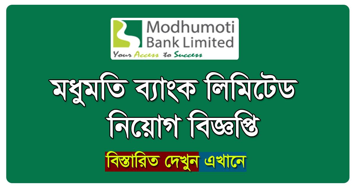 Modhumoti Bank Limited Job Circular 2017 – www modhumotibankltd com