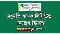 Modhumoti Bank Job Circular 2019 Admit Card Download
