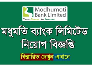 Modhumoti Bank Job Circular 2019 Admit Card Download